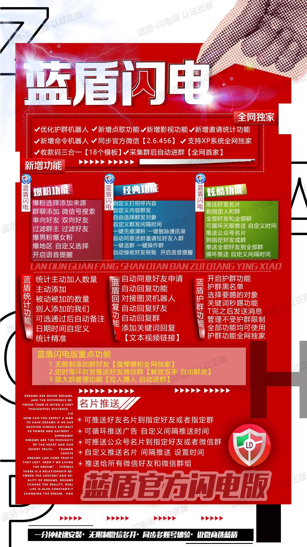 【闪电蓝盾】电脑PC端营销爆粉群发多账号单独执行自动回复定时群发