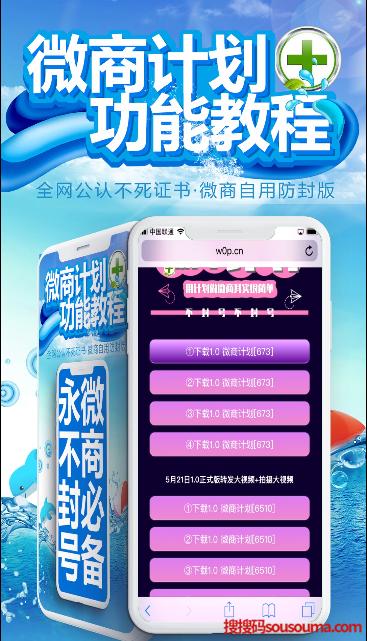 【微商计划】苹果多开一键转发激活码授权不死证书中国人一键加群好友万群同步讲师必备