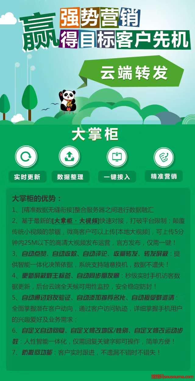 【熊猫管家大掌柜】本地发长视频大视频收藏转发自动点赞收款评论云端支持苹果安卓通用安全防封