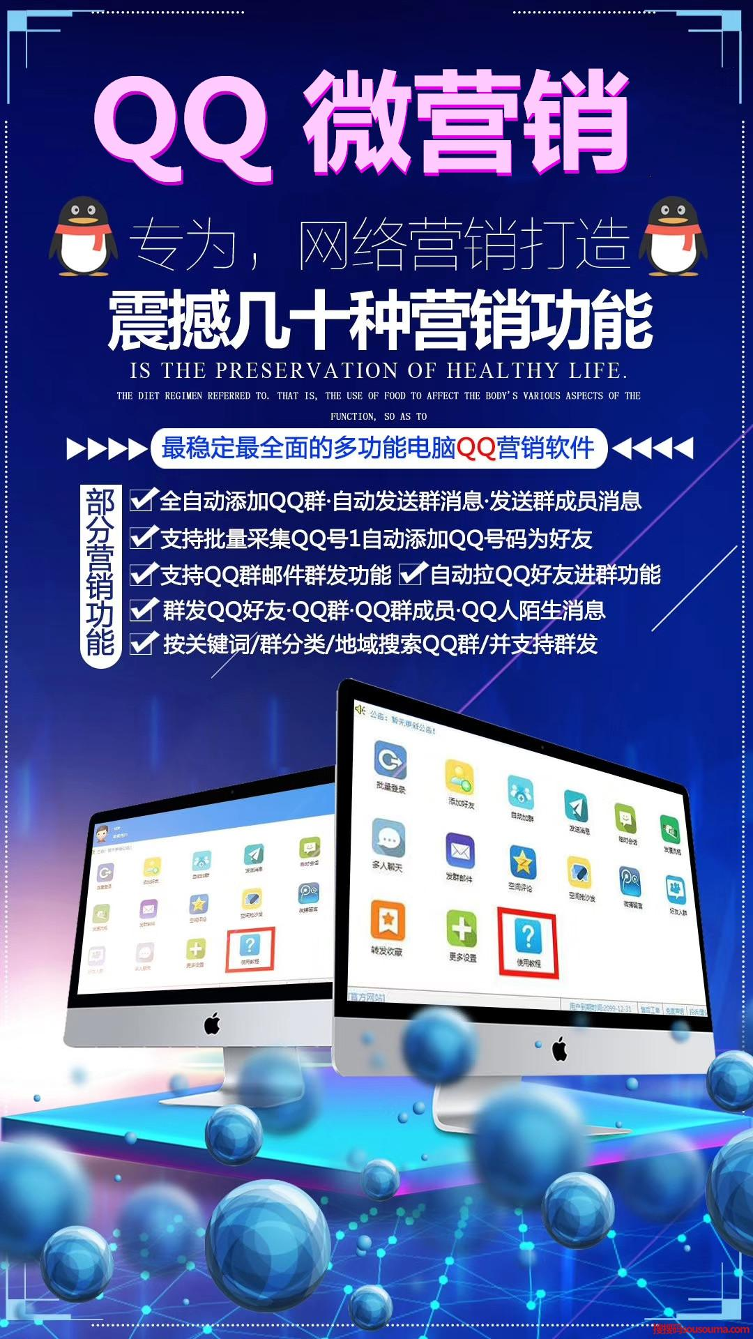 【QQ微营销】全自动添加QQ群自动群发关键词采集QQ号支持邮件群发 几十种QQ营销功能震撼登场