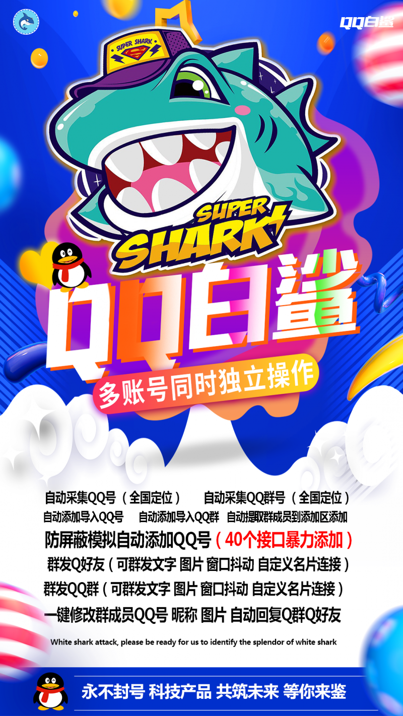 【QQ白鲨官网】QQ自动采集QQ号 自动爆粉加人成为代理价格更低
