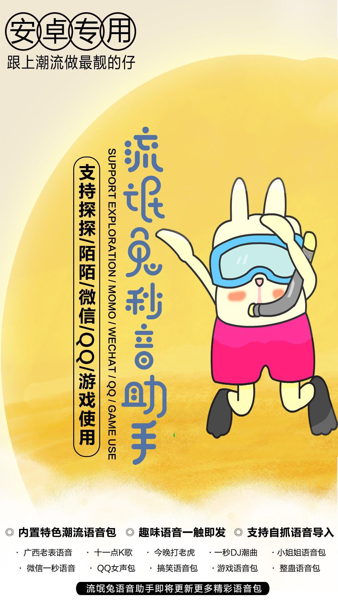 【流浪兔秒音助手官网】安卓微信 一秒语音 一秒DJ潮曲 招代理