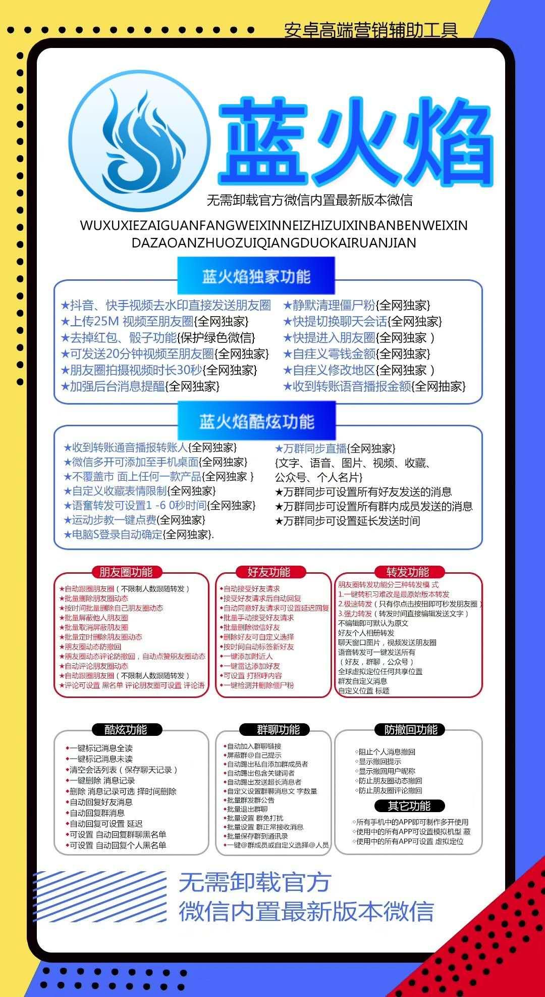 【安卓蓝火焰官网】安卓多开分身 支持710新版微信 正版激活码授权 自定义骰子/划拳  一键群发群 成为代理价格更低