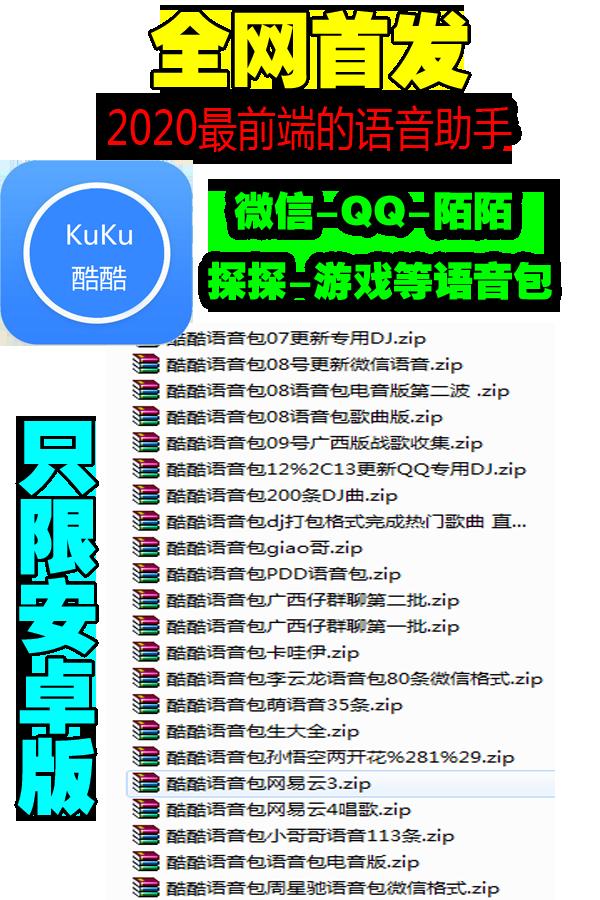 【安卓一秒语音】微信QQ等一秒语音 发送 正版激活码  成为代理价格更低