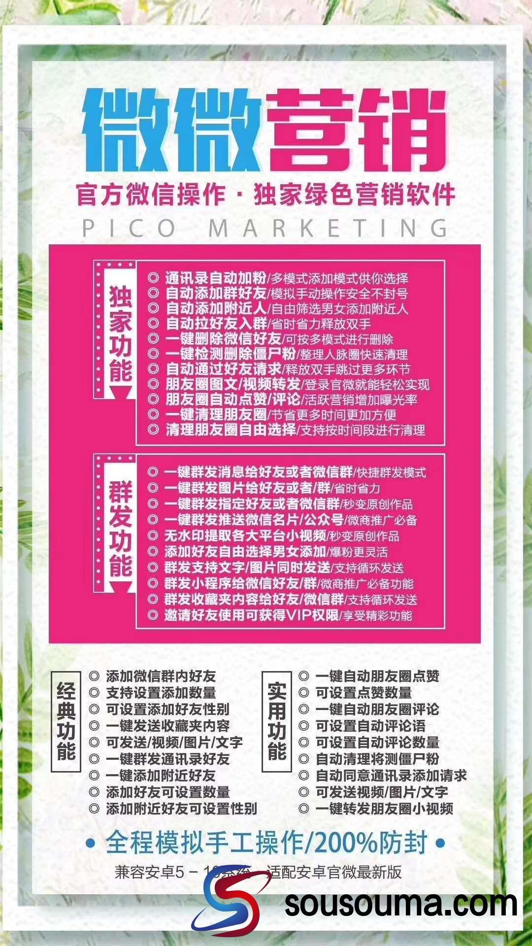 【微微营销官网】安卓辅助类 多功能营销软件 群发消息 群发图片 正版激活码 成为代理价格更低