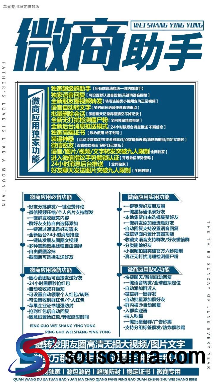 【微商助手官网】原万里马更名 新版一键转发 一码多开 超级防封 独立证书  正版授权码  成为代理价格更低