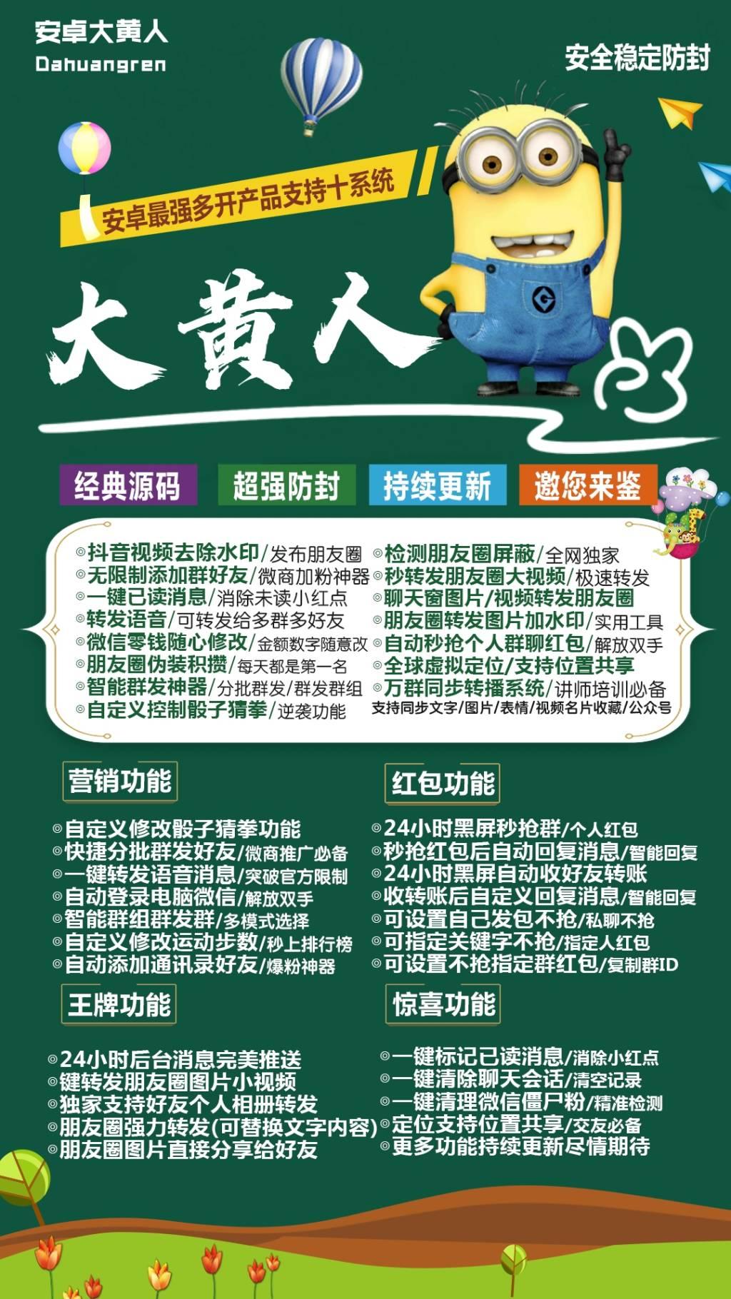 【安卓大黄人】支持安卓10系统高端稳定一键转发激活码授权
