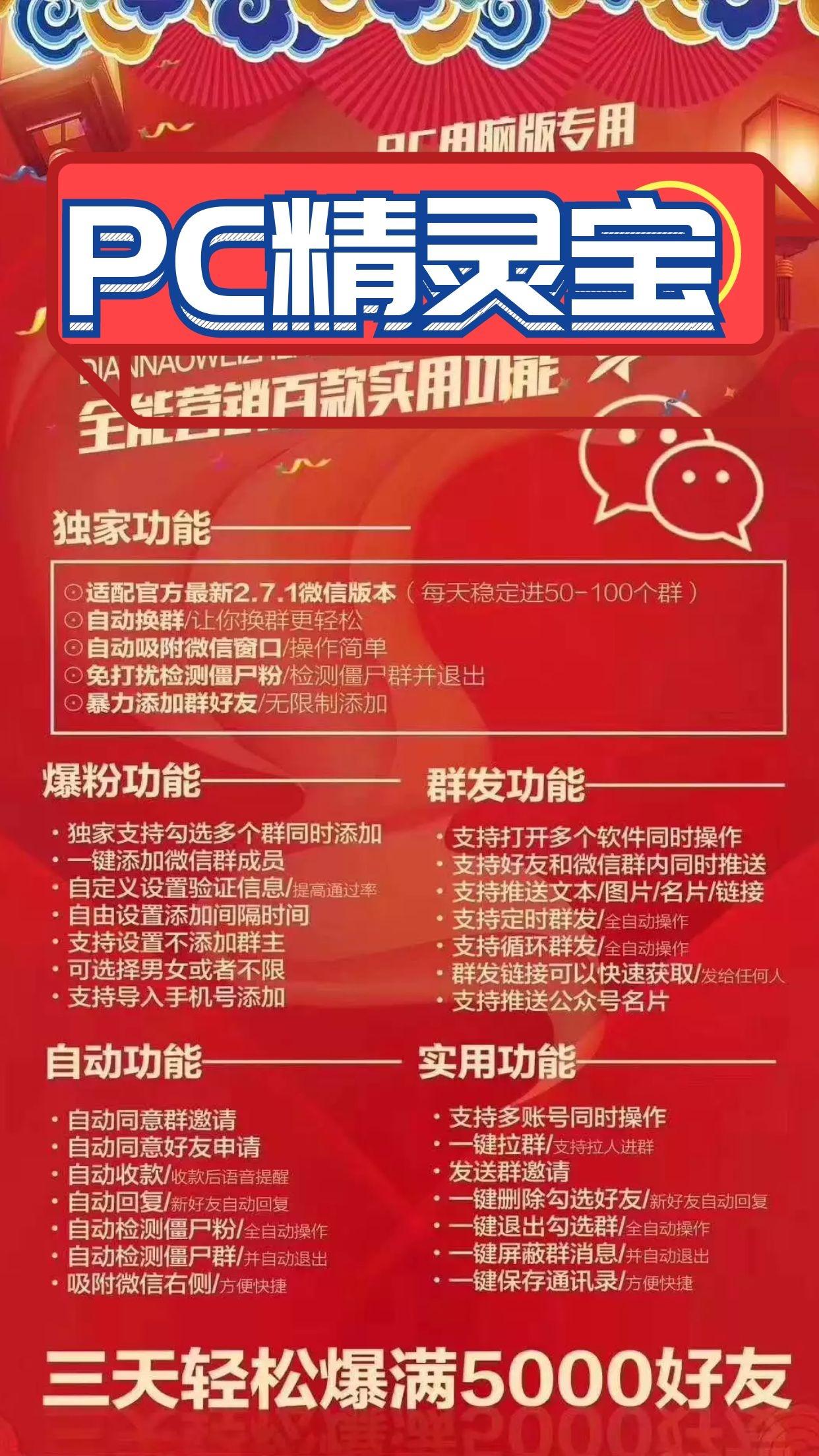 【PC精灵宝激活码】电脑版PC端微信多功能营销软件代理激活码授权