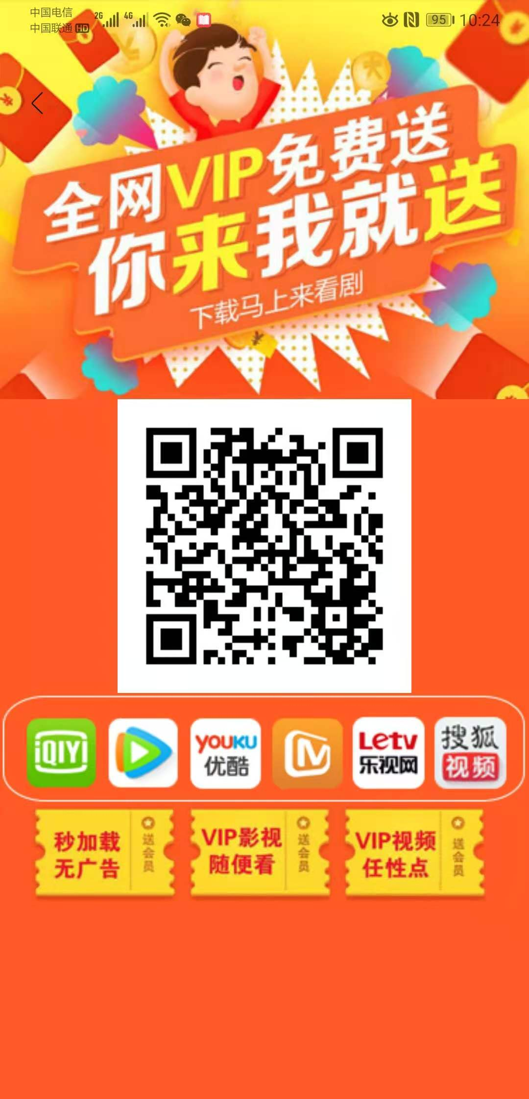 【一米影视激活码】全网VIP电视电影免费