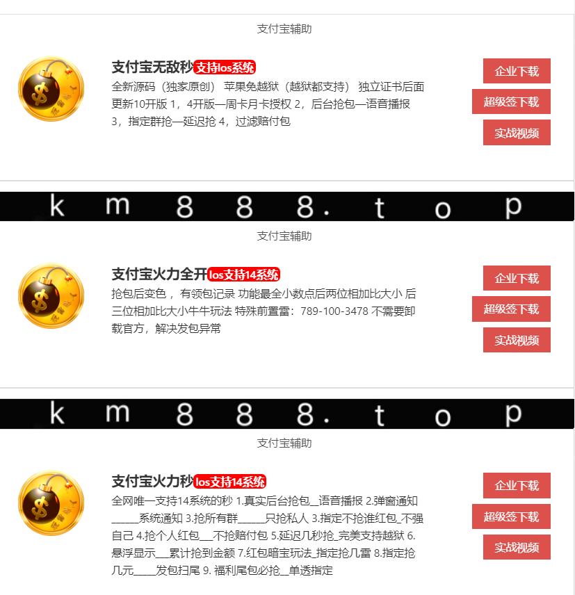 【苹果支付宝火力秒】秒抢红包激活码授权
