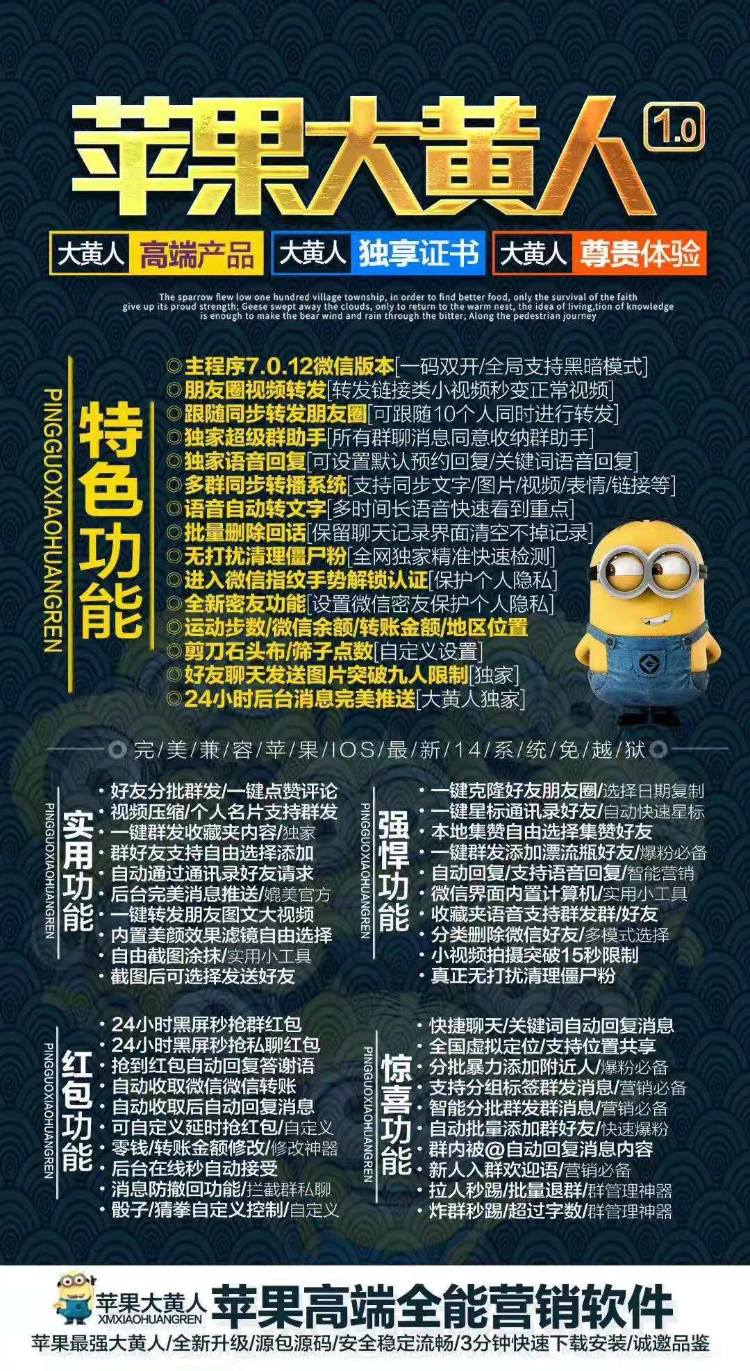 【苹果大黄人图文教程】防封独立证书双开一键转发群发加人激活码授权