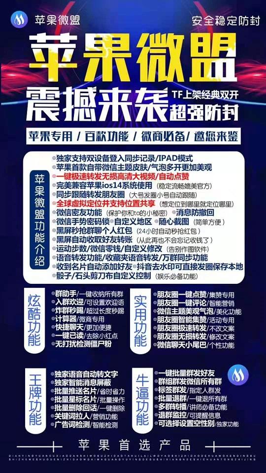 【苹果微盟地址】新源码防封TF模式不掉证书一键转发群发加人激激活码授权