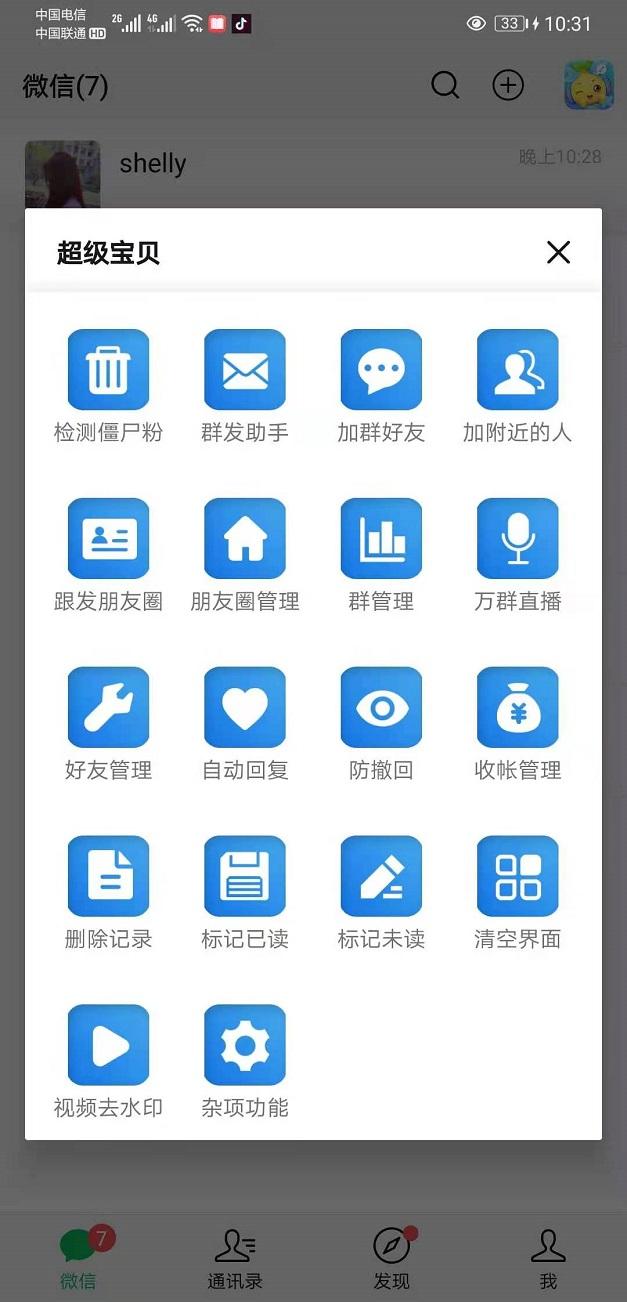 【安卓超级宝贝激活码】无限多开微信克隆其他app发本地大视频群管理