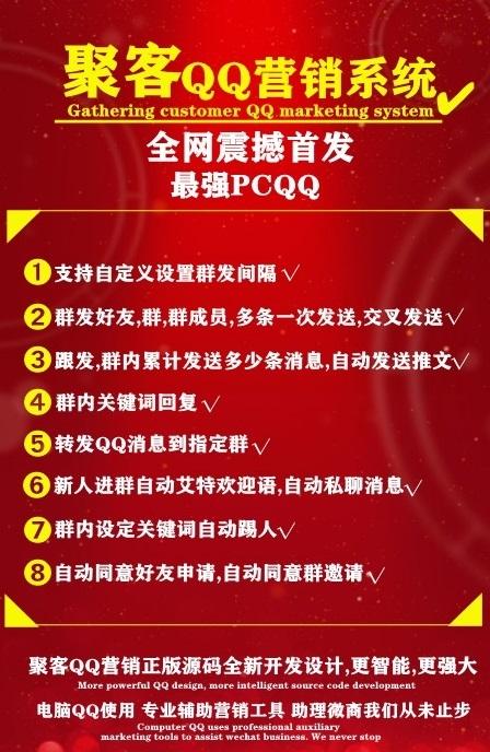 【聚客QQ营销】QQ群发自动回复支持最新QQ