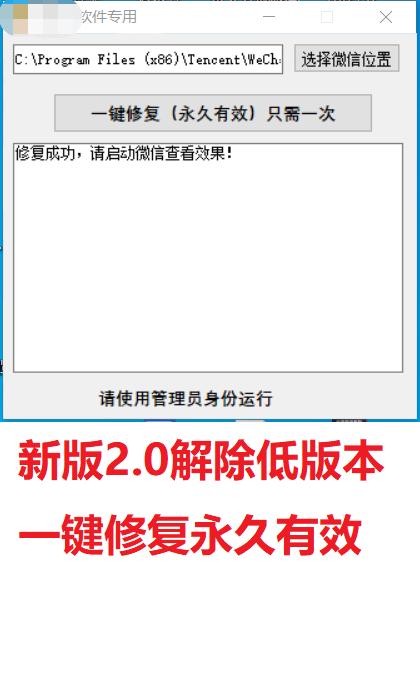 电脑软件显示微信版本低解除工具更新版2.0