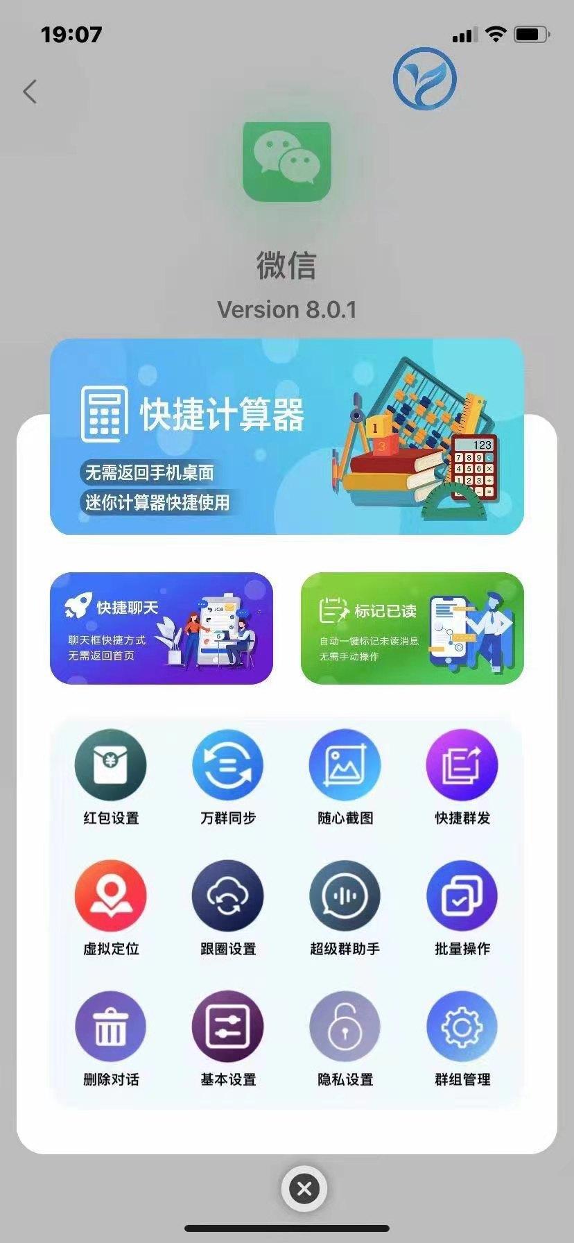 【悦享微商激活码】微信最新8.0版分身多开一键转发独家打造