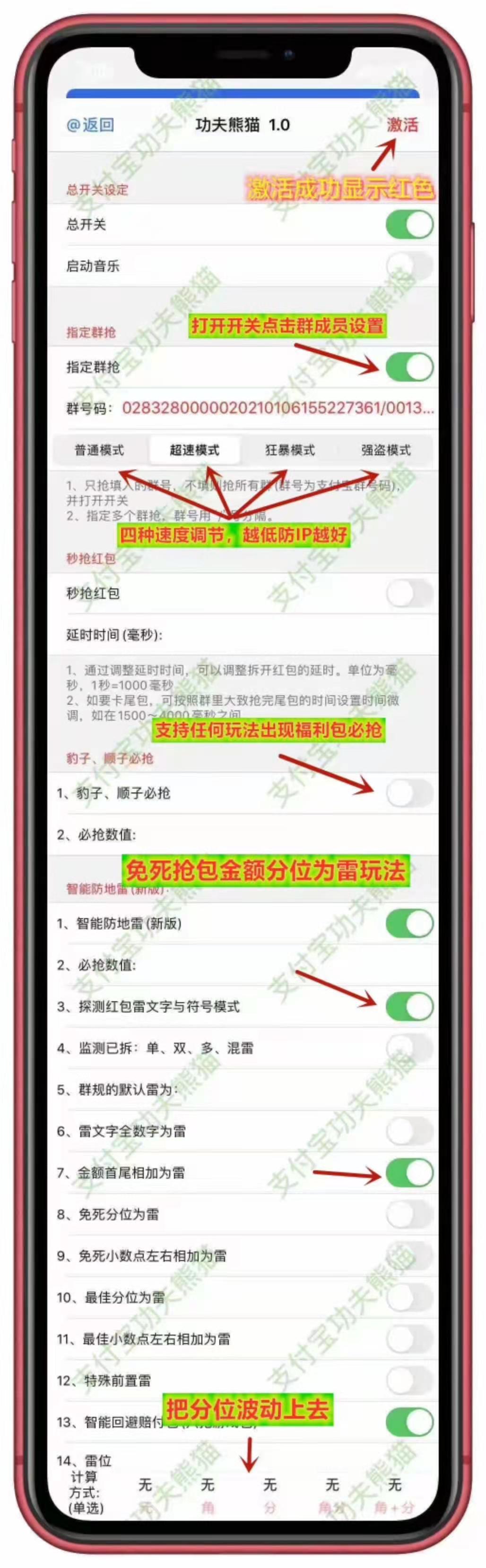 【支付宝功夫熊猫秒单透】速度挑战全网 专治各种不服