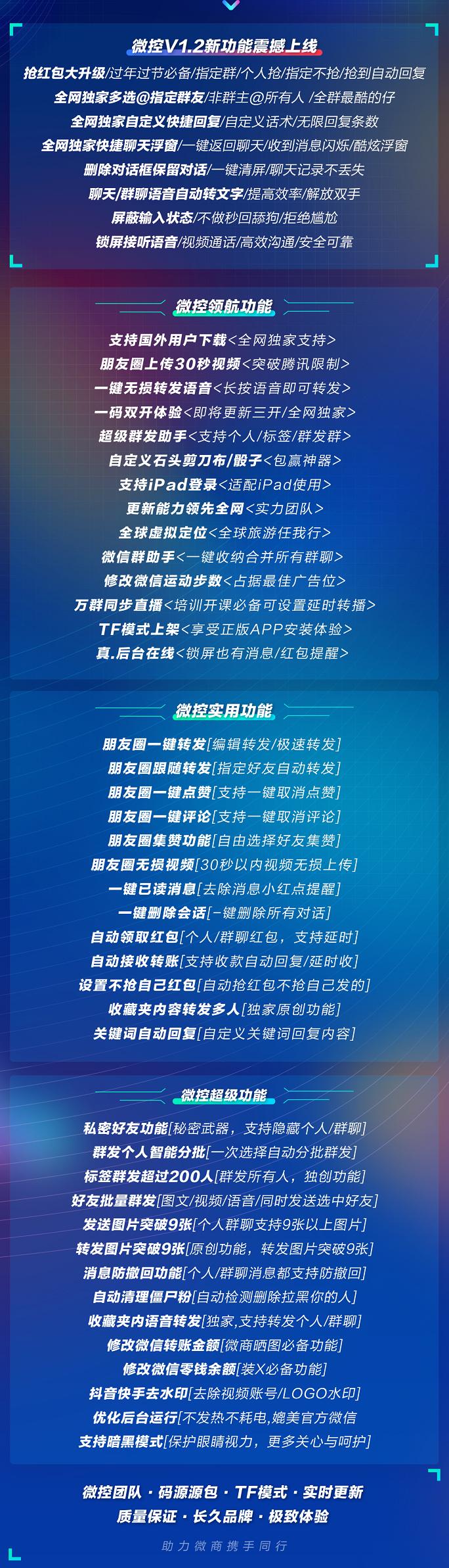 【苹果微信多开图文教程设置】新更新版本独家源码一键转发分身激活码发卡商城授权