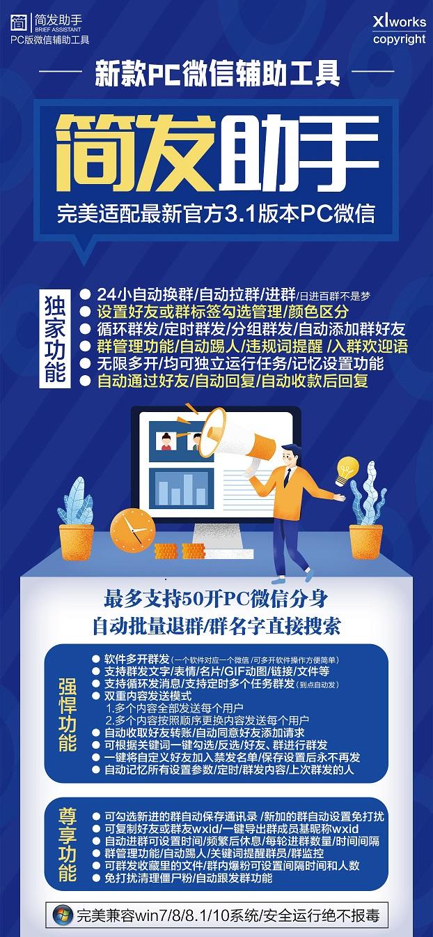 【简发助手图文教程】新版高端电脑版微信综合营销软件激活码发卡授权