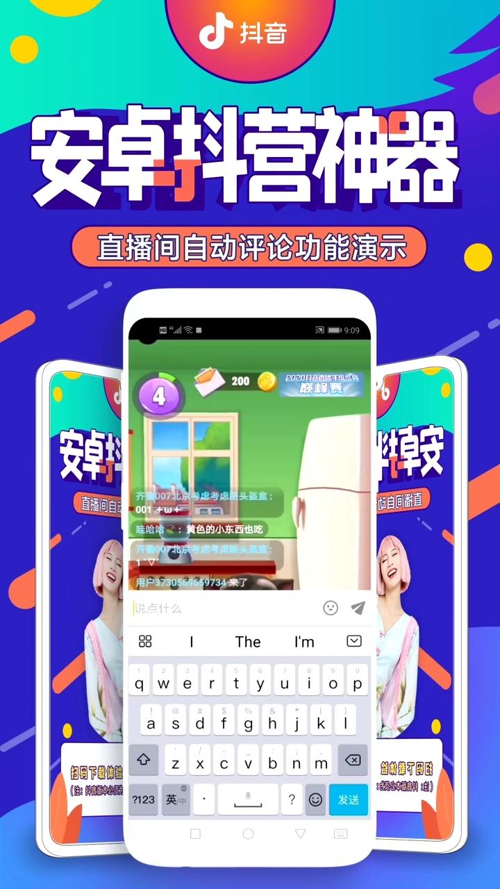 【抖营神器】安卓抖音全自动营销软件