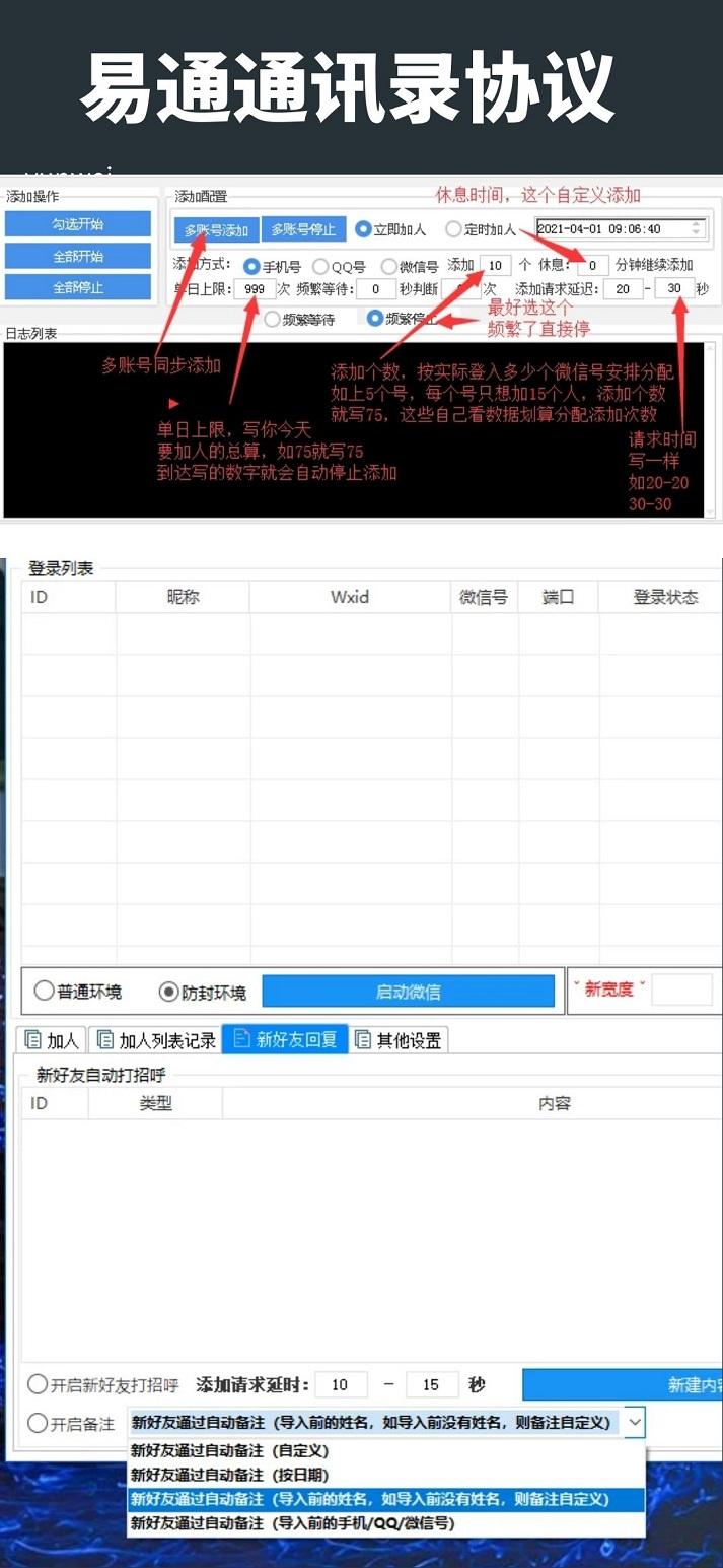 【易通通讯录协议激活码】正版电脑版手机号批量导入加人软件授权码