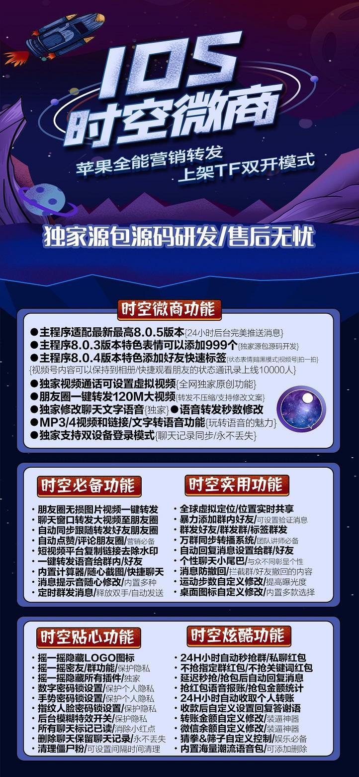 【苹果时空微商】高端双开新版微信8.05版本一键转发多功能分身