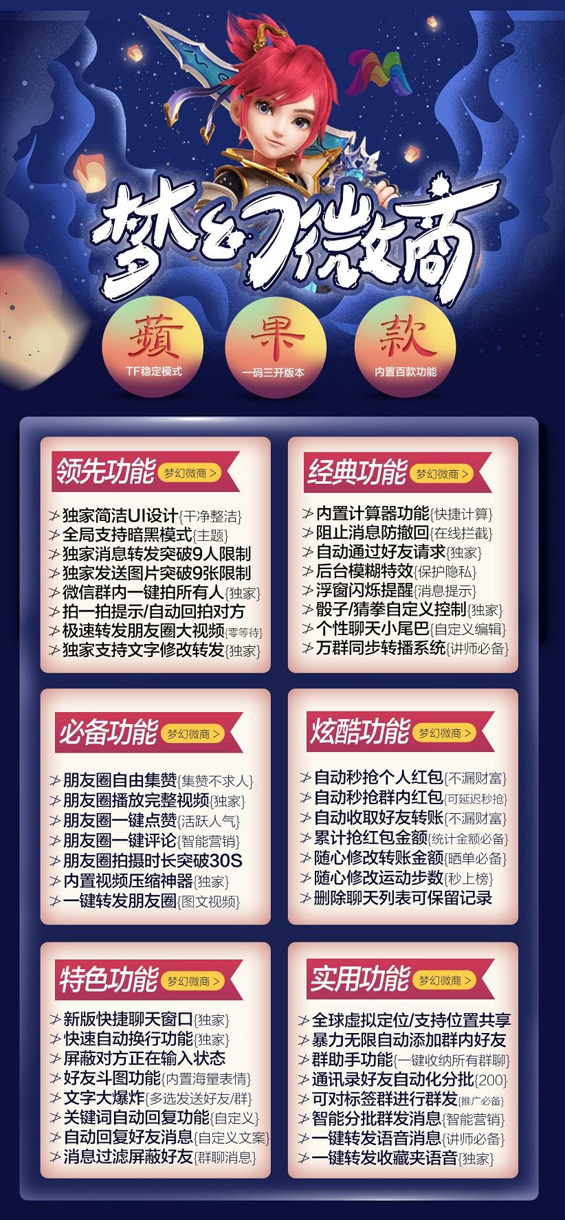 【苹果梦幻微商官网地址】三开微信 稳定防封高端新品 激活码授权