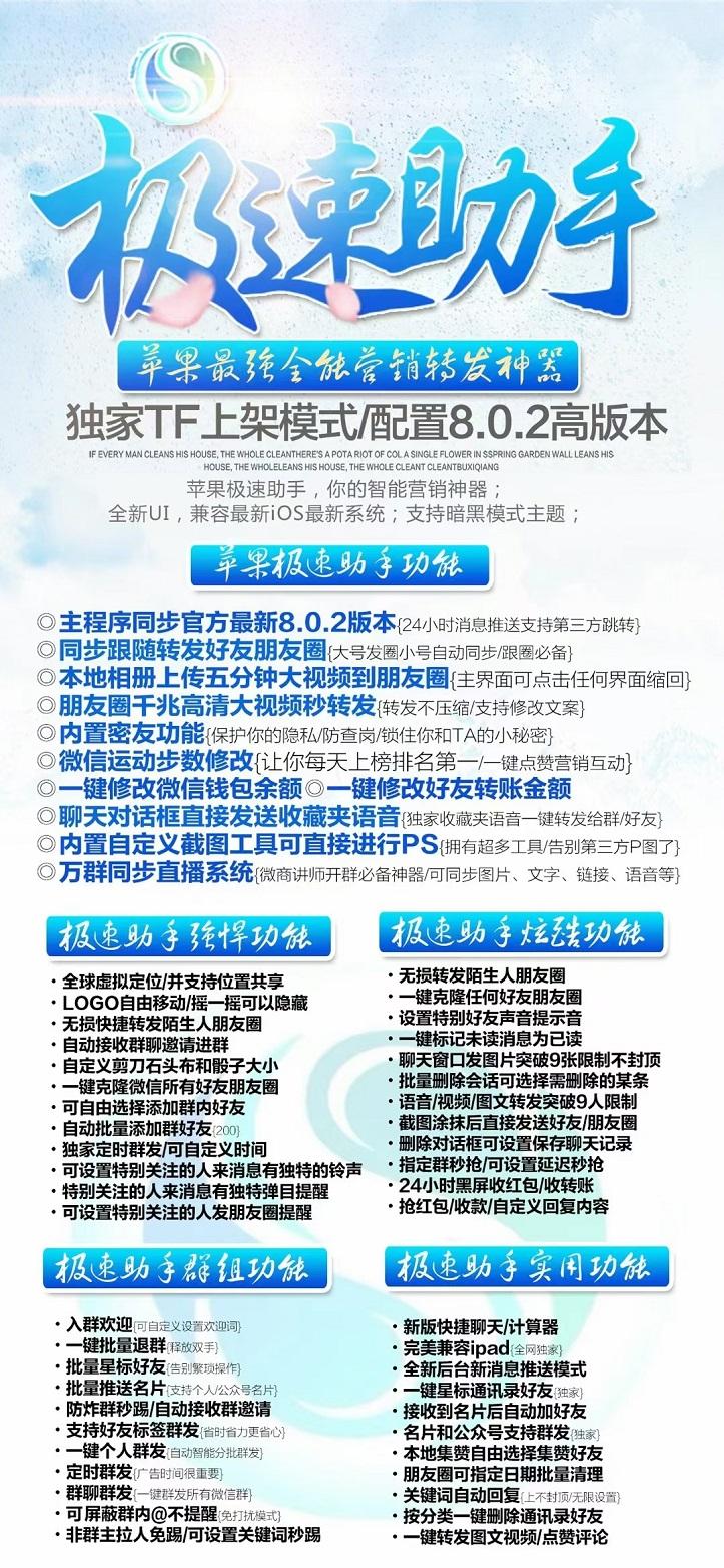【苹果极速助手】双开TF魔兽8.0.2新微信不提示微信版本低稳定防封