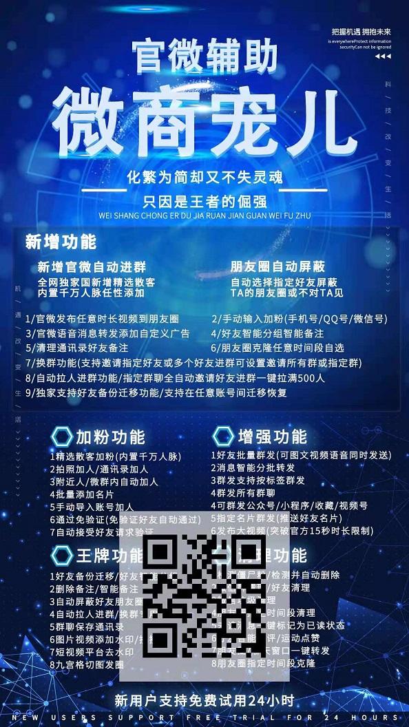 【微商宠儿官网】辅助类安卓微信软件 群发加人清粉图文制作