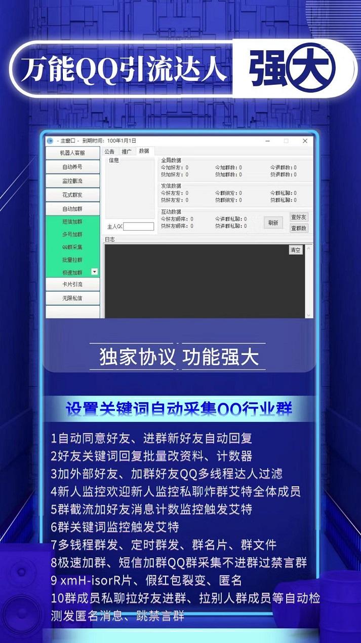 【万能QQ引流达人】新品电脑版QQ营销软件 多钱程群发、定时群发、群名片、群文件