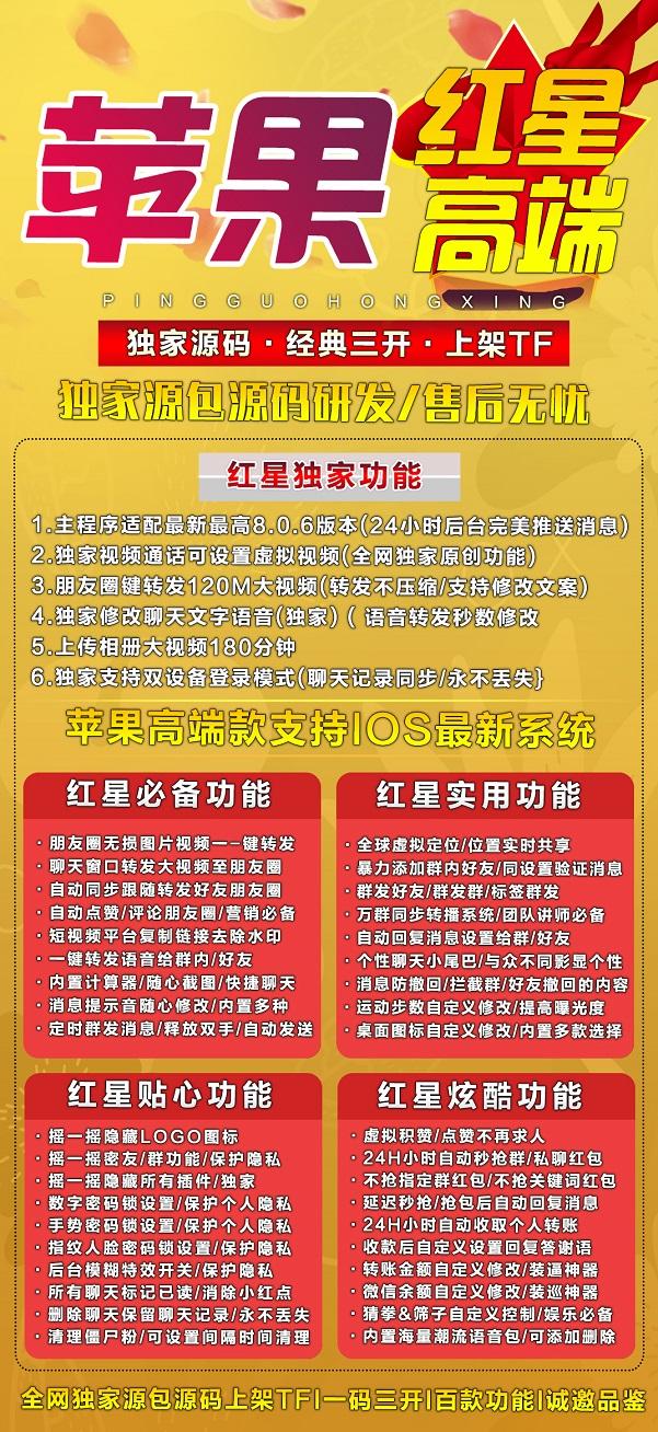 【苹果红星新品多开】正版激活码授权-TF三开版微信-双设备登录