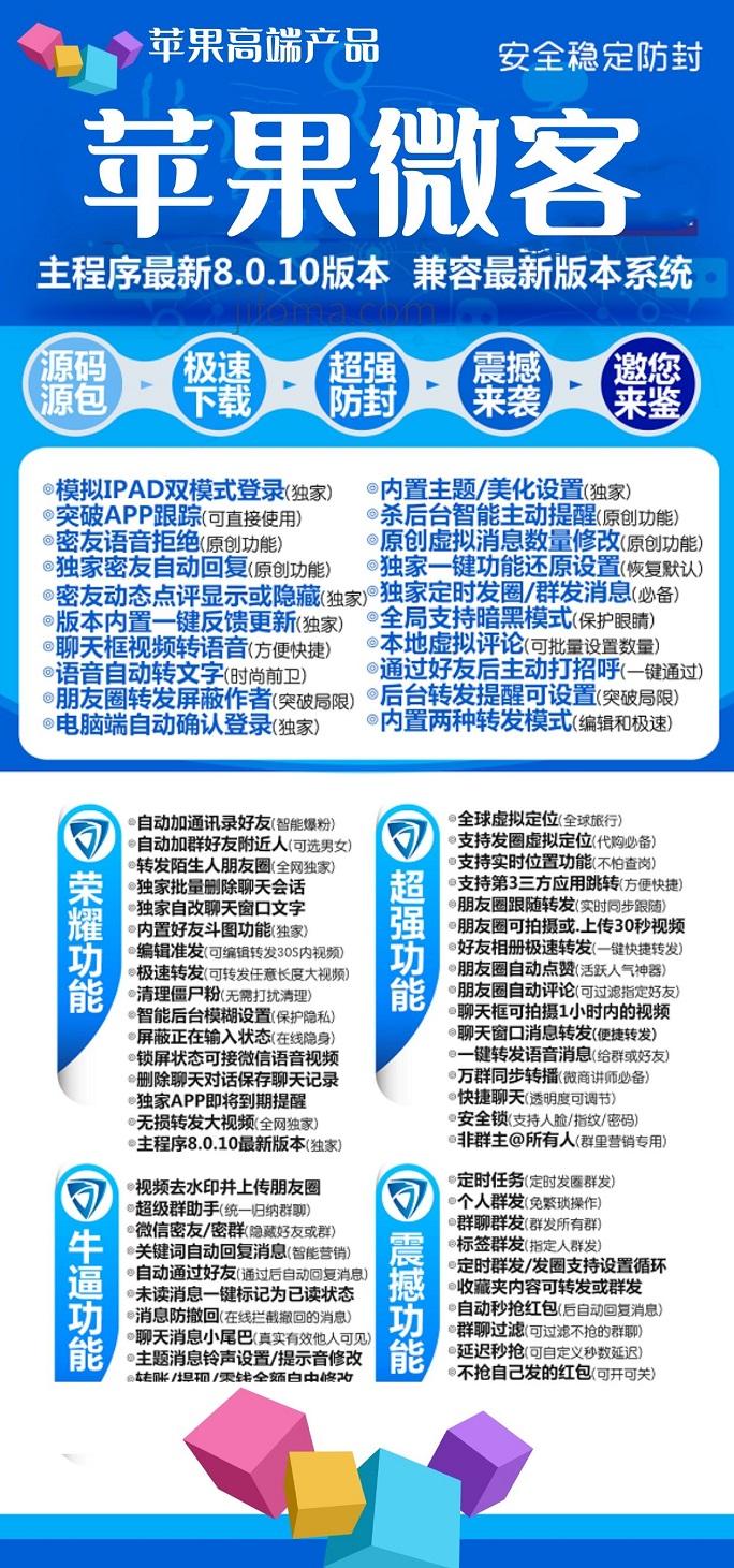 【苹果微客激活码】新品-正版授权码-苹果微客最新下载地址