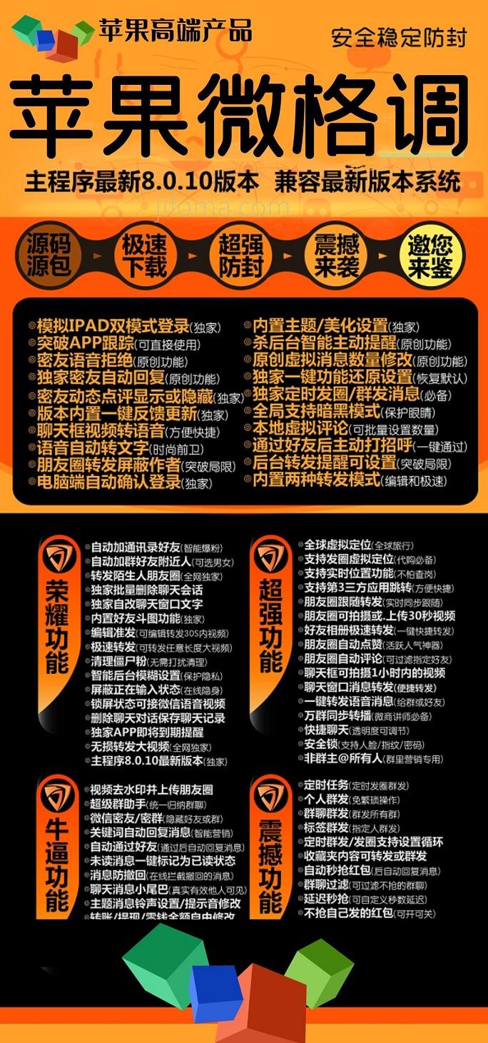 【苹果微格调官网】激活码授权-苹果新品高端一键转发-激活码自助
