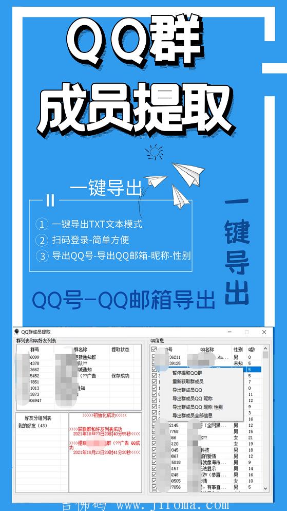 【蜻蜓QQ群成员导出】电脑版QQ群成员群邮箱一键导出